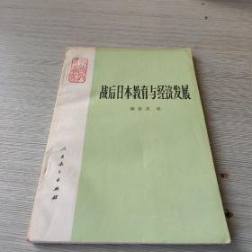 战后日本教育与经济发展