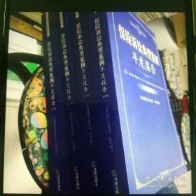 实务指导与专业研究用书:保险诉讼典型案例年度报告(第2.3.4.5辑)