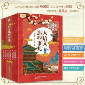 正品 大语文的那些事儿 全6册 适合1-9年级  知名语文老师、文化基因唤醒人赵旭写给孩子的大语文课