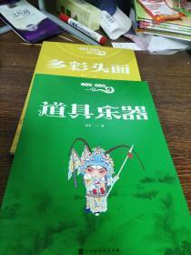 学京剧画京剧:多彩头面、道具乐器(2本合售)