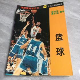 体育爱好者丛书--篮球
