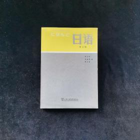 日语(第五册)
