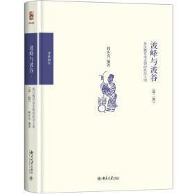 波峰与波谷:秦汉魏晋南北朝的政治文明(第二版)