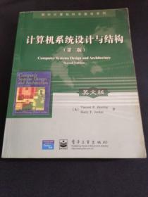 计算机系统设计与结构:第二版(英文版)