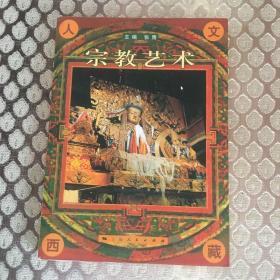 人文西藏:宗教艺术