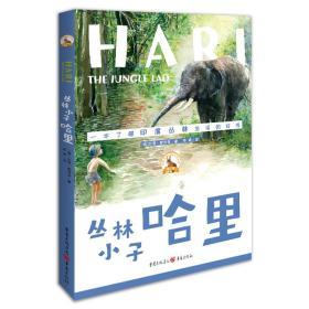 百年传奇动物文学书系:丛林小子哈里