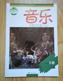 义务教育教科书音乐简谱六年级下册【2014年版 辽海版】
