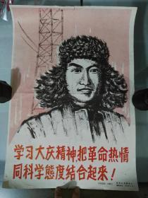 1964年学习大庆精神,把革命热情同科学态度结合起来!