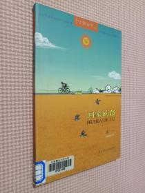 回家的路——金太阳丛书