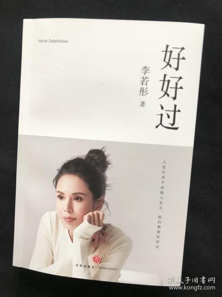香港影星李若彤签名           好好过