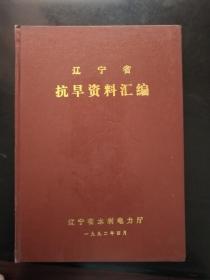辽宁省抗旱资料汇编