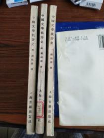 中国文学批评史(一、二、三)