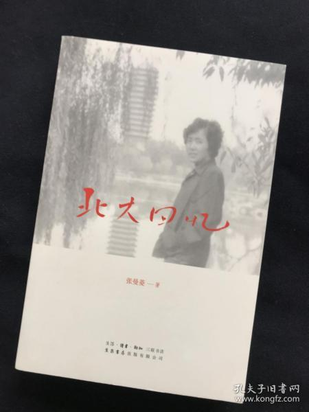 张曼菱签名             北大回忆