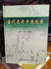 当代名老中医图录(国家确认第三批师带徒专家画册)