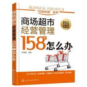 商场超市经营管理158个怎么办 商场超市服务安全采购管理方法技巧图书 商场超市同仁经验分享指导书籍 超市经营管理图书籍经营书籍