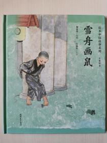 雪舟画鼠(中英双语)/绘本中国故事系列
