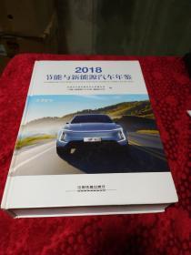 节能与新能源汽车年鉴2018