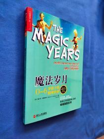魔法岁月:0-6岁孩子的精神世界  152-154页上书边有缺损品相如图所示实物拍照