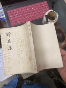 归庄集(全两册初版)