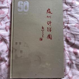 苏州评弹团六十周年纪念册