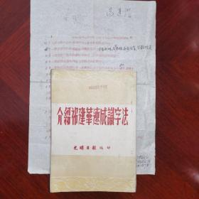 1952年《介绍祁建华速成识字法》附/山西省职工干校速成识字教员训练班测验题一张