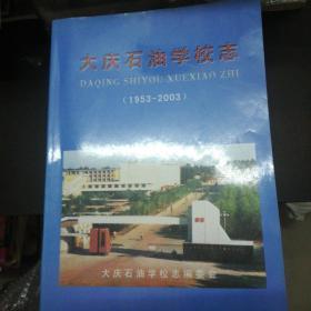 大庆石油学校志(1953-2003)
