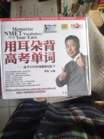 李阳疯狂英语·用耳朵背高考单词:高考3500单词超级记忆卡