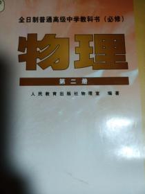 1393.全日制普通高级中学教科书,必修物理第二册
