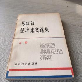 马寅初经济论文选集(上)