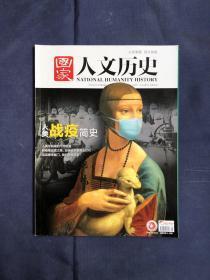 国家人文历史2020 04 15第8期4月下 人类战疫简史
