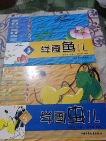 儿童中国画技法:  学画鱼儿:  学画虫儿