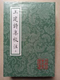 王建诗集校注 一版一印 (印1250册)