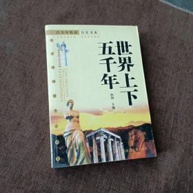 世界上下五千年:最新图文普及版(平未翻,2版2次,库存书自然旧)