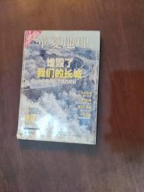 华夏地理 2007.1