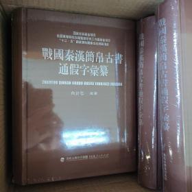 战国秦汉简帛古书通假字汇纂