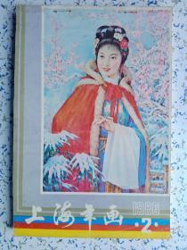 上海年画1986.2