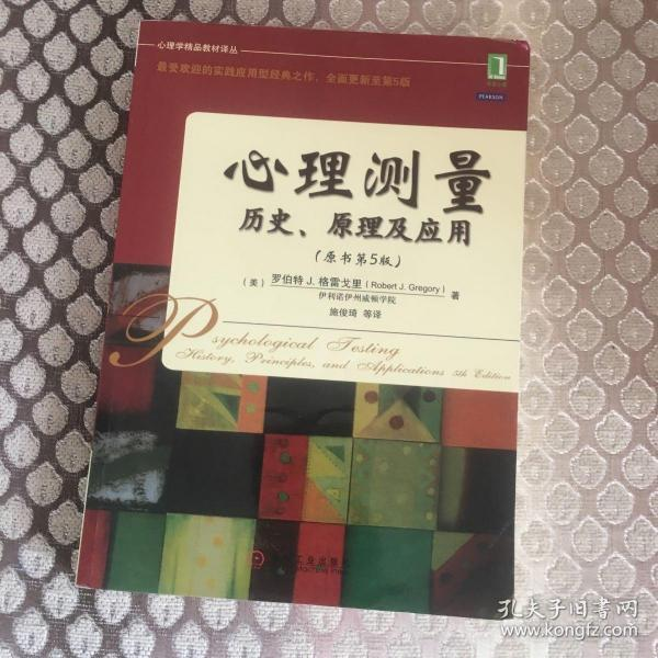 心理测量 历史、原理及应用(原书第5版)
