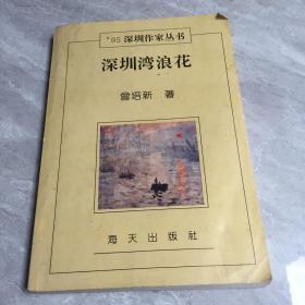 深圳湾浪花