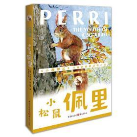百年传世动物文学系列:小松鼠佩里