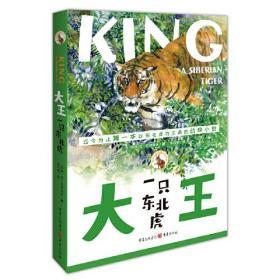 百年传世动物文学系列:大王一只东北虎