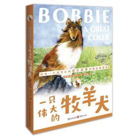 ☆百年传奇动物文学书系:一只伟大的牧羊犬【塑封】