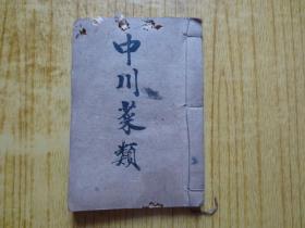 民国时期手抄菜谱--《中川菜类》【31页抄满,4页空白】