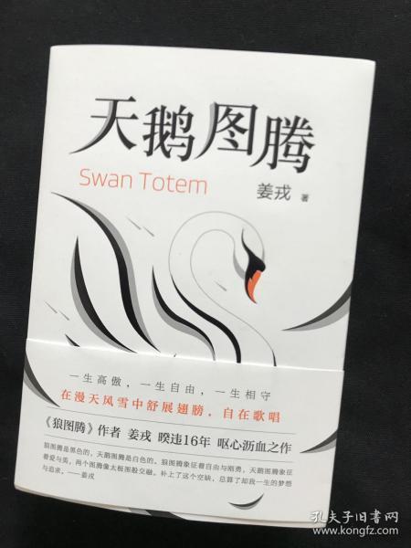 著名作家姜戎签名            天鹅图腾