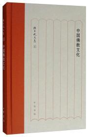 中国佛教文化(精)孙昌武文集
