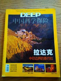 中国科学探险2013-6(115)