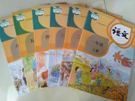 义务教育教科书 语文 一、二、三、四、五、六年级上 6本合售 2019新版