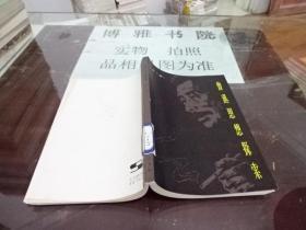 《鲁迅思想探索》正版现货【一版一印】   货号14-4