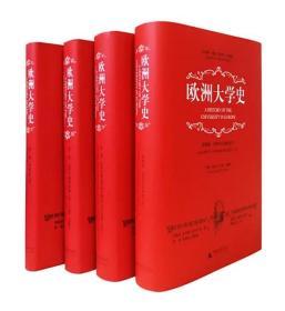 《欧洲大学史:全四册》(可提供发票)