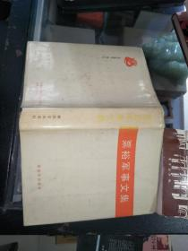 粟裕军事文集 精装1991一版一印
