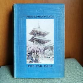 《远东》The Far East ,1911年出版的英文原版书。内容包括作者在中国,朝鲜和日本等的非常有趣的所见所闻。带十多张精美彩色油画插图和一张地图。品相佳。